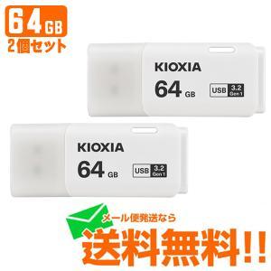 KIOXIA キオクシア USBフラッシュメモリ TransMemory U301 64GB KUC-3A064GW 2個セット ゆうパケット発送|hometec