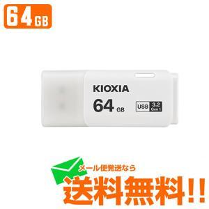 KIOXIA キオクシア USBフラッシュメモリ TransMemory U301 64GB KUC-3A064GW ゆうパケット発送|hometec