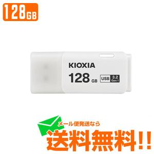 KIOXIA キオクシア USBフラッシュメモリ TransMemory U301 128GB KUC-3A128GW ゆうパケット発送|hometec