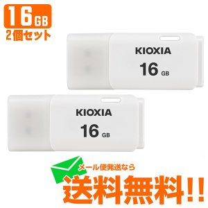 KIOXIA キオクシア USBフラッシュメモリ TransMemory U202 ホワイト 16GB KUC-2A016GW 2個セット ゆうパケット発送|hometec