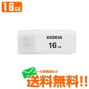 KIOXIA キオクシア USBフラッシュメモリ TransMemory U202 ホワイト 16GB KUC-2A016GW ゆうパケット発送|hometec