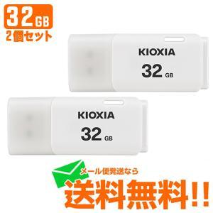 KIOXIA キオクシア USBフラッシュメモリ TransMemory U202 ホワイト 32GB KUC-2A032GW 2個セット ゆうパケット発送|hometec