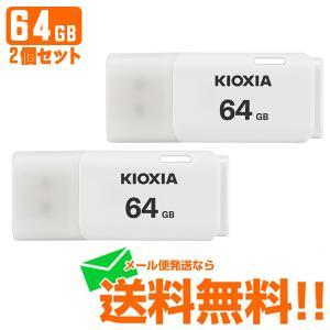 KIOXIA キオクシア USBフラッシュメモリ TransMemory U202 ホワイト 64GB KUC-2A064GW 2個セット ゆうパケット発送|hometec