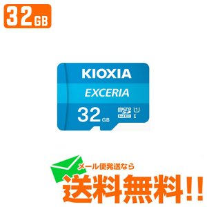 KIOXIA キオクシア microSDメモリカード EXCERIA 32GB KCB-MC032GA ゆうパケット発送|hometec