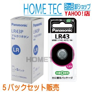 セット販売(5個入) パナソニック アルカリボタン電池 LR43P hometec