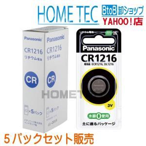 セット販売(5個入) パナソニック コイン形リチウム電池 CR1216 hometec