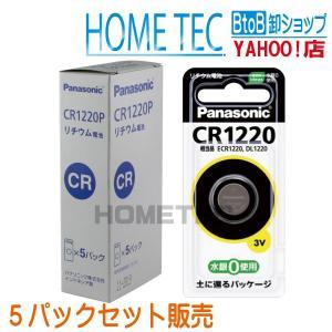 セット販売(5個入) パナソニック コイン形リチウム電池 CR1220P hometec