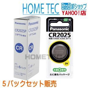 セット販売(5個入) パナソニック コイン形リチウム電池 CR2025P hometec