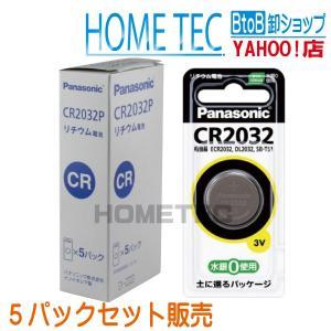 セット販売(5個入) パナソニック コイン形リチウム電池 CR2032P hometec