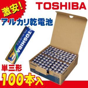 純正! 東芝 アルカリ単三形乾電池 100本セット|hometec
