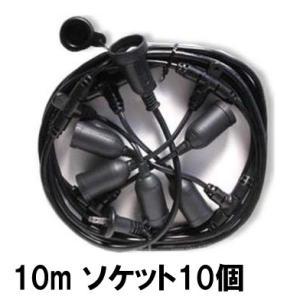 防雨スズランコード 10m ソケット10個口  日本製 宅配便発送|hometec