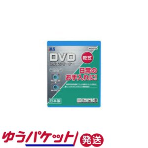 MAXER マクサー DVDレンズクリーナー 乾式 MKDVD-LCD ゆうパケット発送 hometec