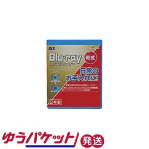 MAXER マクサー BDレンズクリーナー Blu-ray 乾式 MKBRD-LCD ゆうパケット発送 hometec
