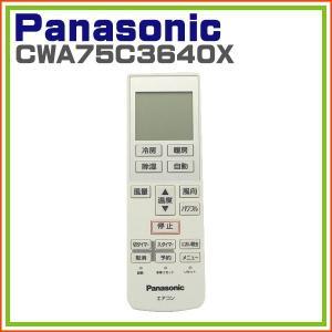 エアコン用リモコン パナソニック CWA75C3640X ※取寄せ品|hometec