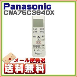.エアコン用リモコン パナソニック CWA75C3640X ゆうパケット発送|hometec