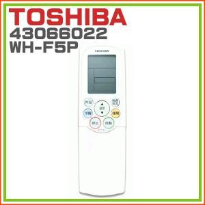 エアコン リモコン 東芝  WH-F5P 43066022|hometec