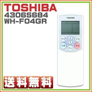 エアコン リモコン 東芝  WH-F04GR 4306S684 |hometec