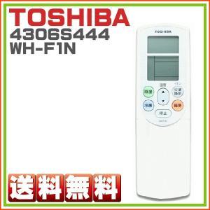 エアコン リモコン 東芝  WH-F1N 4306S444 |hometec