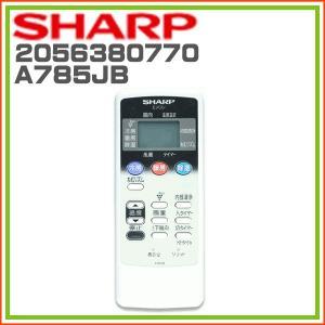 シャープ エアコン リモコン A785JB 2056380770 SHARP 純正|hometec
