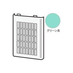 シャープ プラズマクラスターイオン発生機用 フィルター(吸込口)<1枚>(グリーン系)(281 337 0008)|hometec