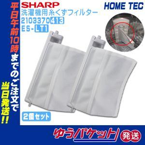 2個セット シャープ 洗濯機用 糸くずフィルター 2103370413 ES-LT1 ゆうパケット発送|hometec