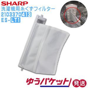 シャープ 洗濯機用 糸くずフィルター 2103370413 ES-LT1 ゆうパケット発送|hometec