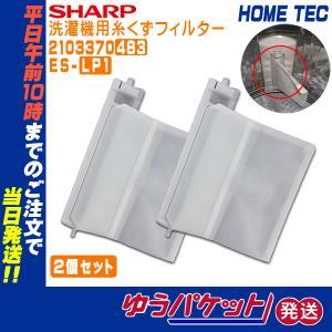 2個セット シャープ 洗濯機用 糸くずフィルター 2103370483 ゆうパケット発送|hometec
