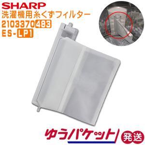 シャープ 洗濯機用 糸くずフィルター 2103370483 ゆうパケット発送|hometec