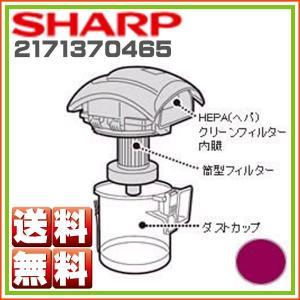 シャープ 掃除機用 ダストカップセット ピンク系 2171370465