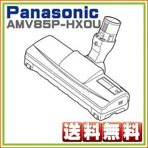 純正部品: MC-SR10J MC-SR10J-CK MC-SR21J 対応 掃除機 ヘッド パナソニック ナショナル 床用ノズル ブラック AMV85P-HX0U 送料無料|hometec