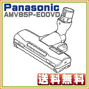 MC-PA220GX MC-PA22G 対応 掃除機 ヘッド パナソニック ナショナル 床用ノズル AMV85P-E00VD|hometec