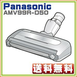 MC-SXJ4000 対応 掃除機 ヘッド パナソニック ナショナル 床用ノズル AMV99R-D50|hometec
