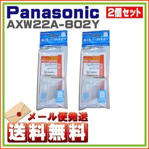 .2個セット パナソニック ナショナル 洗濯機 糸くず フィルター AXW22A-802Y ゆうパケット発送|hometec