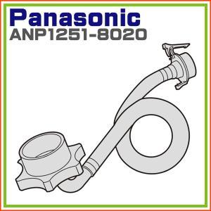 パナソニック 食器乾燥機用 給水ホース ANP1251-8020|hometec