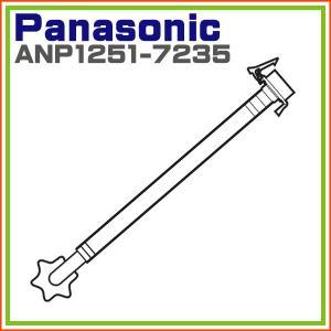 パナソニック 食器乾燥機用 給水ホース(2M) ANP1251-7235|hometec