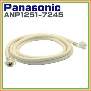 パナソニック 食器乾燥機用 給水ホース(4M) ANP1251-7245|hometec