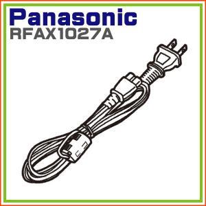 パナソニック サウンドセット電源コード 電源ケーブル RFAX1027A hometec