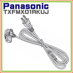 パナソニック プラズマテレビ電源コード 電源ケーブル TXFMX01RKUJ
