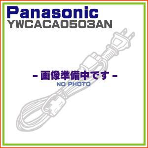 パナソニック テレビドアホン・インターホン・センサーカメラ 電源コード 電源ケーブル YWCACA0503AN|hometec