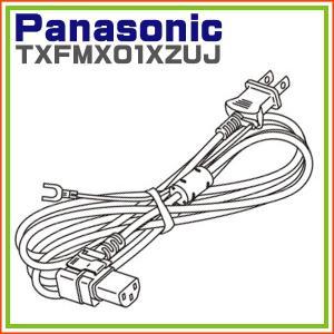 パナソニック プラズマテレビ電源コード 電源ケーブル TXFMX01XZUJ