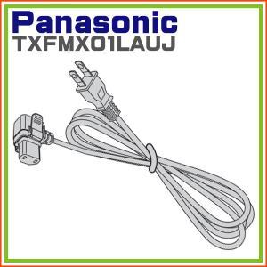 パナソニック プラズマテレビ電源コード 電源ケーブル TXFMX01LAUJ