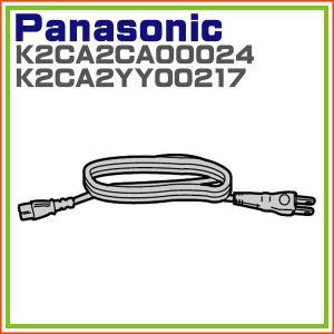 パナソニック 液晶テレビ BS/CSデジタルチューナー電源コード 電源ケーブル K2CA2CA00024 K2CA2YY00217 hometec