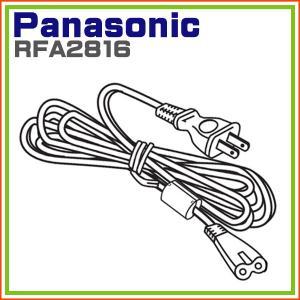 パナソニック ミニコンポ電源コード 電源ケーブル RFA2816 hometec