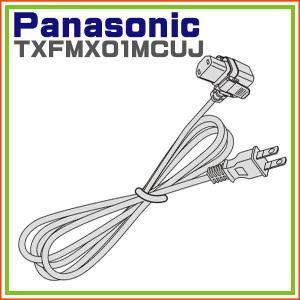 パナソニック プラズマテレビ電源コード 電源ケーブル TXFMX01MCUJ