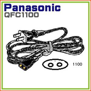 パナソニック ラジオカセット電源コード 電源ケーブル QFC1100|hometec