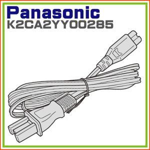 パナソニック 液晶テレビ電源コード 電源ケーブル K2CA2YY00285 hometec