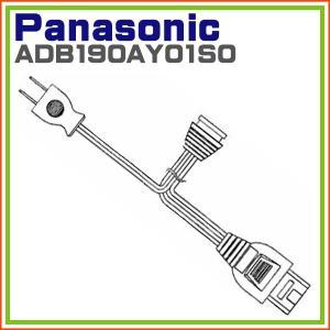 パナソニック 電源毛布電源コード 電源ケーブル ADB190AY01S0|hometec