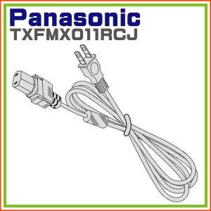 メーカー生産完了:パナソニック プラズマテレビ電源コード 電源ケーブル TXFMX011RCJ|hometec