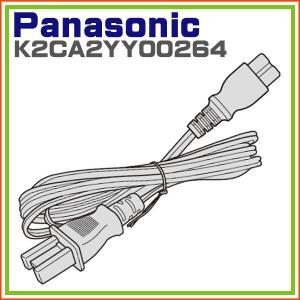 パナソニック 液晶テレビ電源コード 電源ケーブル K2CA2YY00264 hometec