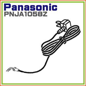 パナソニック テレビドアホン電源コード 電源ケーブル PNJA1058Z|hometec